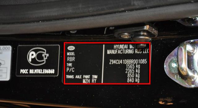 Расположение номера двигателя Хендай Солярис 2012
