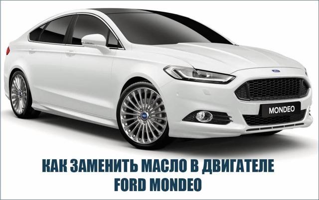 Объемы масел и жидкостей ГСМ ford mondeo