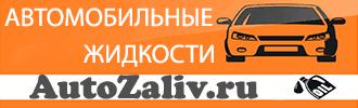 Объемы заправки масел и тех. жидкостей в Лада Ларгус