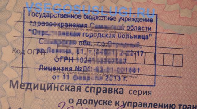 Заменить водительское удостоверение с помощью Госуслуг