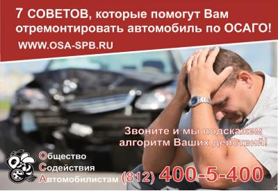 Правила ремонта авто по ОСАГО