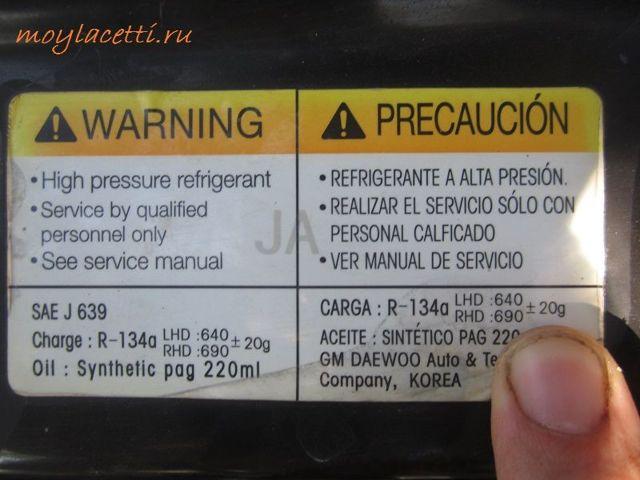 Объем масел и жидкостей chevrolet lacetti
