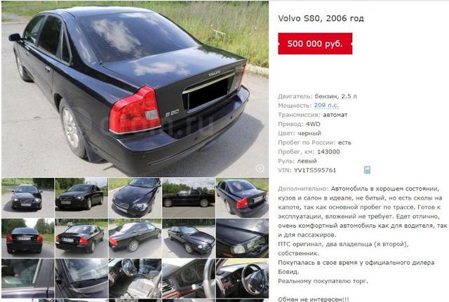 На что обратить внимание при покупке volvo s40 ii